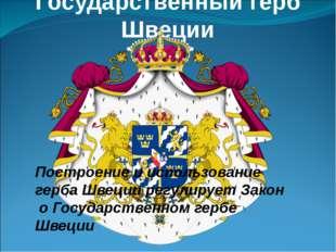 Государственный герб Швеции Построение и использование герба Швеции регулируе