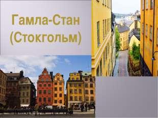 Гамла-Стан (Стокгольм) Гамла-Стан некогда представлял собой отдельный город,