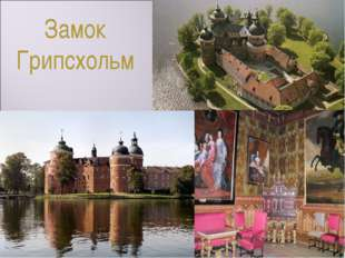 Замок Грипсхольм Стоящий на острове посреди озера Меларен, очаровательный зам