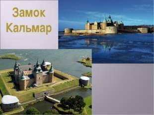 Замок Кальмар Кальмарский замок — одно из самых мощных укрепсооружений Швеции