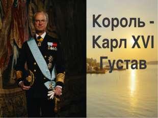 Король - Карл XVI Густав