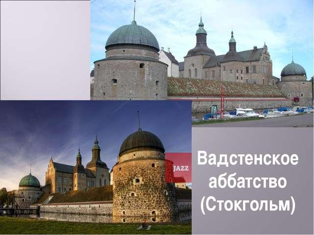 Вадстенское аббатство (Стокгольм) Вадстенское аббатство в Стокгольме посещают...