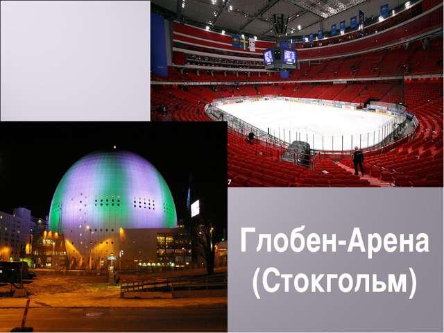Глобен-Арена (Стокгольм) Глобен-Арена — излюбленная достопримечательность в С...