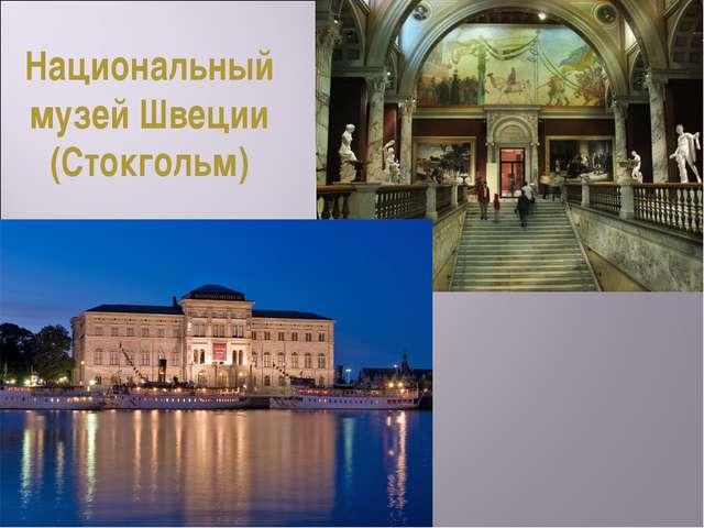 Национальный музей Швеции (Стокгольм) Хотите побывать в крупнейшей художестве...