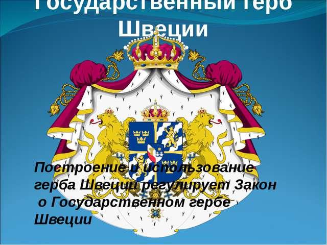 Государственный герб Швеции Построение и использование герба Швеции регулируе...