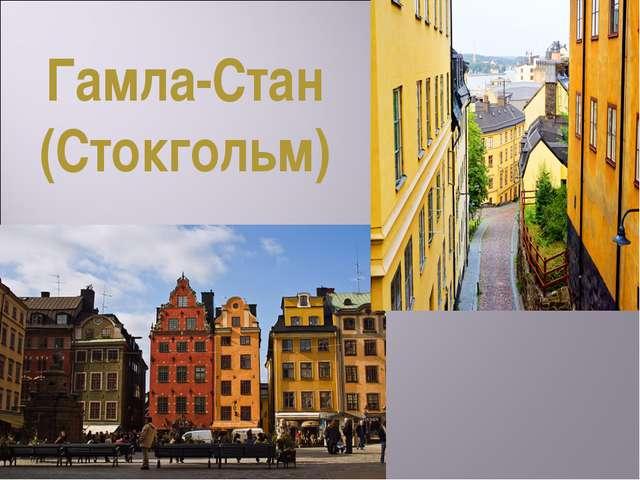 Гамла-Стан (Стокгольм) Гамла-Стан некогда представлял собой отдельный город,...