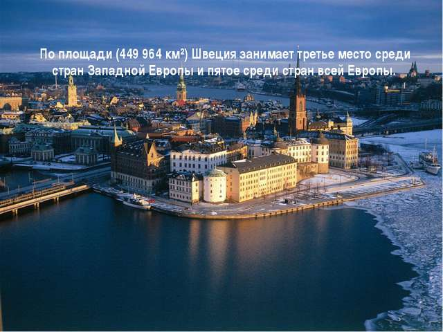 По площади (449 964 км²) Швеция занимает третье место среди стран Западной Ев...