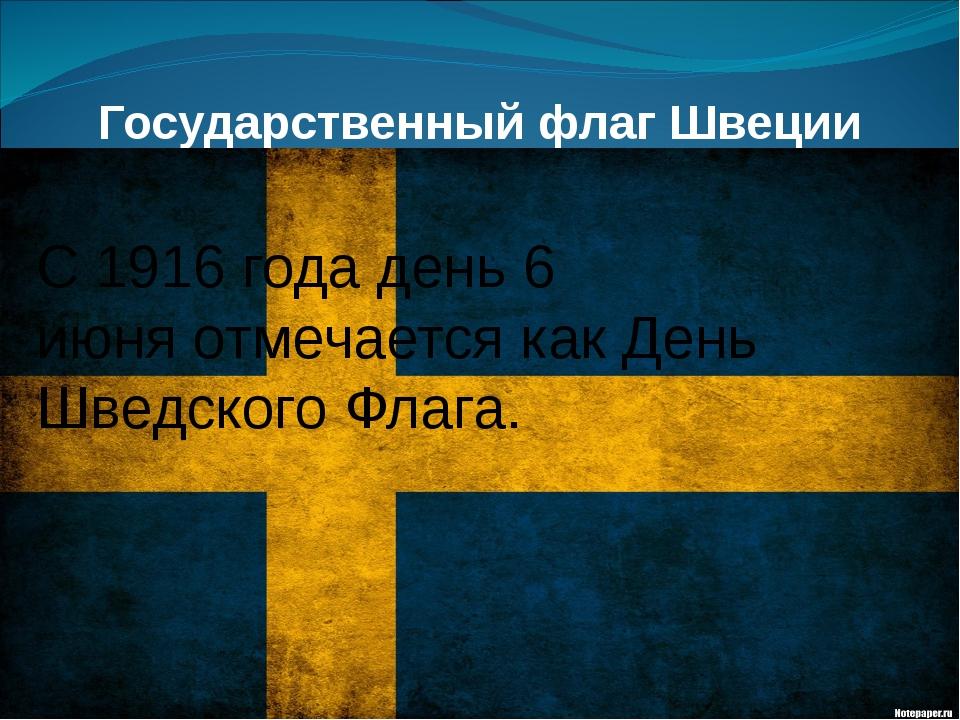 Государственный флаг Швеции С1916 годадень6 июняотмечается какДень Шведс...