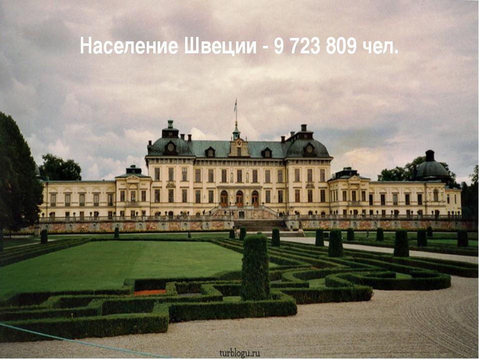 Население Швеции - 9 723 809 чел.
