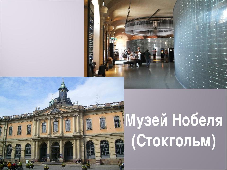 Музей Нобеля (Стокгольм) Музей Нобеля посвящен Нобелевской премии и ее основа...