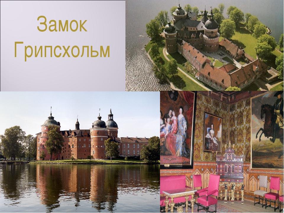 Замок Грипсхольм Стоящий на острове посреди озера Меларен, очаровательный зам...