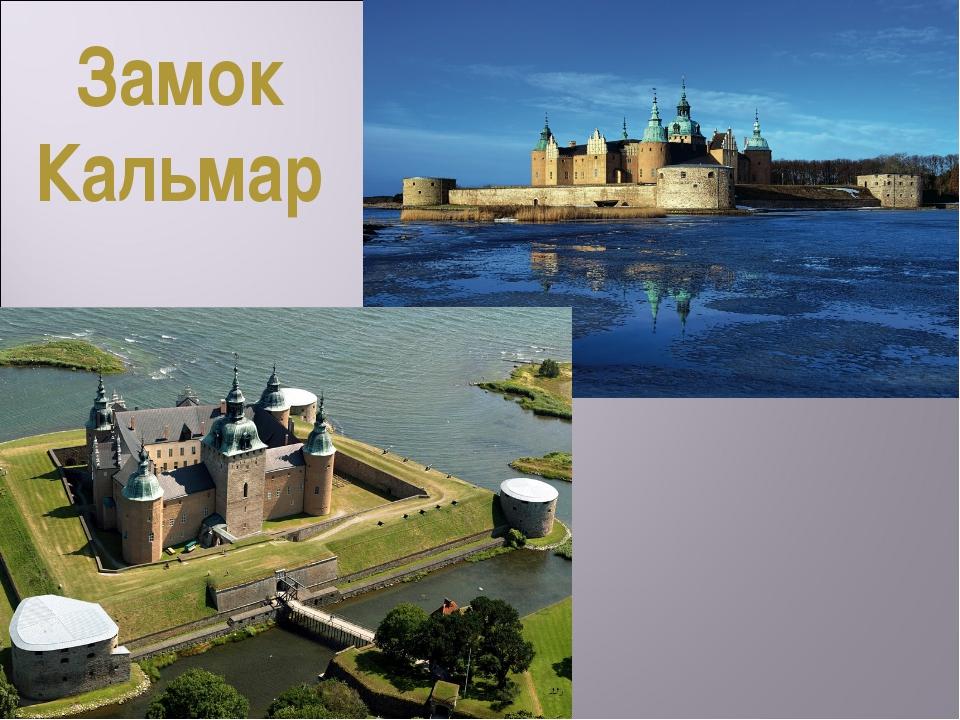 Замок Кальмар Кальмарский замок — одно из самых мощных укрепсооружений Швеции...
