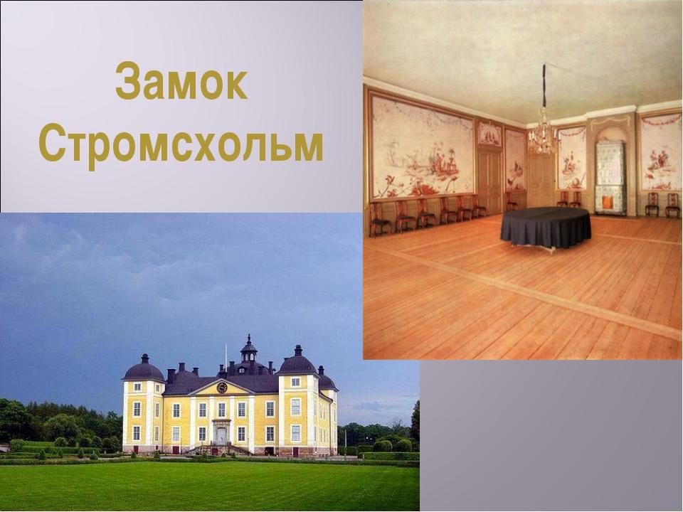 Замок Стромсхольм