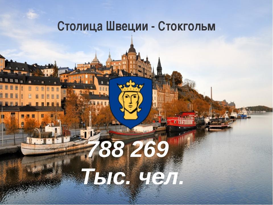 Столица Швеции - Стокгольм 788 269 Тыс. чел.