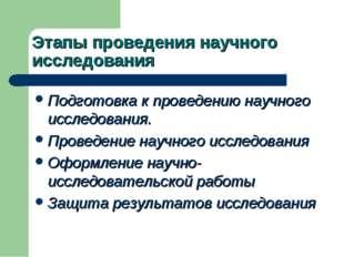 Этапы проведения научного исследования Подготовка к проведению научного иссле
