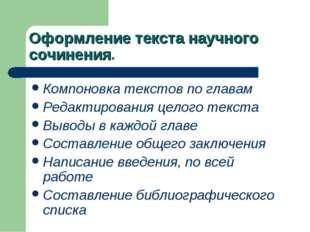 Оформление текста научного сочинения. Компоновка текстов по главам Редактиров