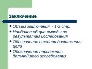 Заключение Объем заключения - 1-2 стр. Наиболее общие выводы по результатам и