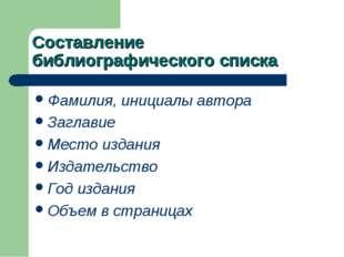 Составление библиографического списка Фамилия, инициалы автора Заглавие Место