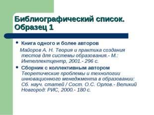 Библиографический список. Образец 1 Книга одного и более авторов Майоров А. Н
