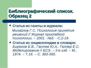 Библиографический список. Образец 2 Статья из газеты и журнала: Михайлов Г.С.