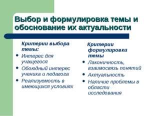 Выбор и формулировка темы и обоснование их актуальности Критерии выбора темы: