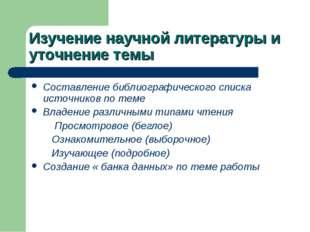 Изучение научной литературы и уточнение темы Составление библиографического с
