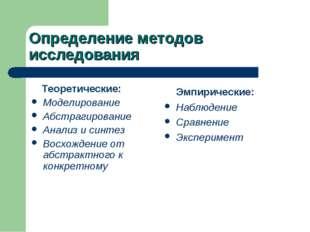 Определение методов исследования Теоретические: Моделирование Абстрагирование