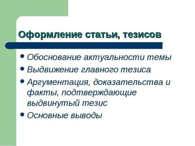 Оформление статьи, тезисов Обоснование актуальности темы Выдвижение главного...