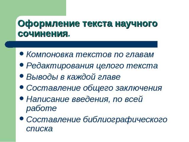 Оформление текста научного сочинения. Компоновка текстов по главам Редактиров...