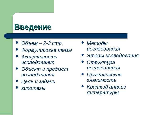 Введение Объем – 2-3 стр. Формулировка темы Актуальность исследования Объект...