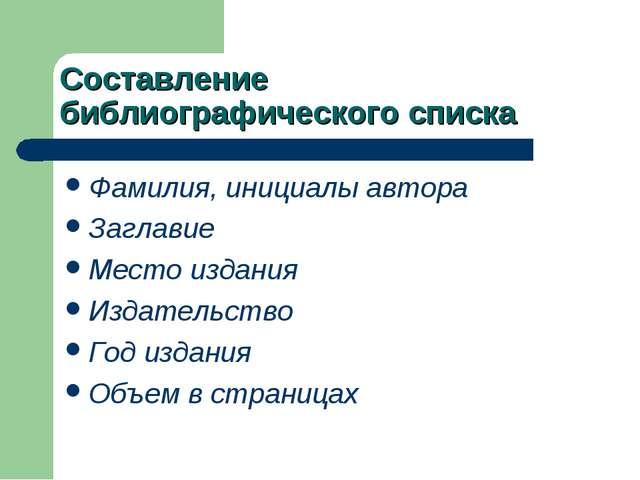 Составление библиографического списка Фамилия, инициалы автора Заглавие Место...