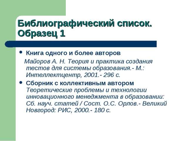 Библиографический список. Образец 1 Книга одного и более авторов Майоров А. Н...