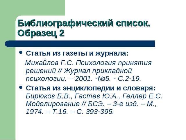 Библиографический список. Образец 2 Статья из газеты и журнала: Михайлов Г.С....