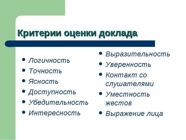 Критерии оценки доклада Логичность Точность Ясность Доступность Убедительност...