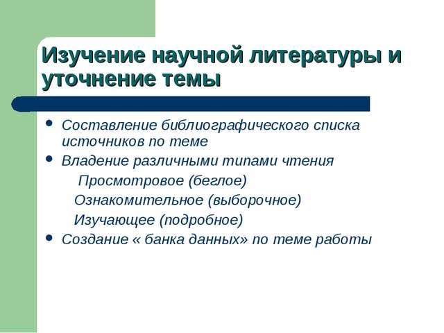Изучение научной литературы и уточнение темы Составление библиографического с...