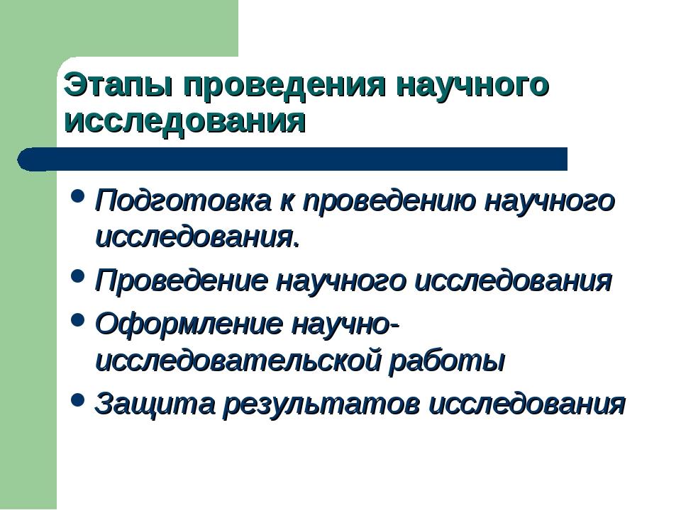 Этапы проведения научного исследования Подготовка к проведению научного иссле...