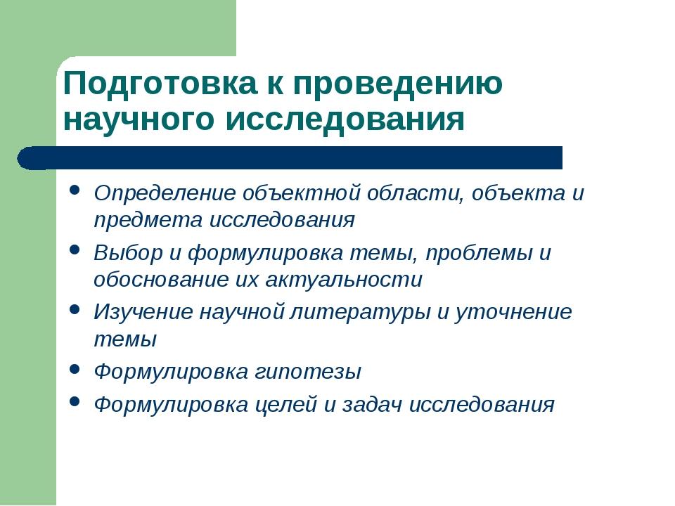 Подготовка к проведению научного исследования Определение объектной области,...