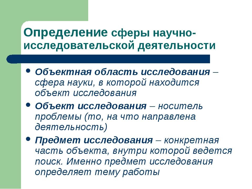 Определение сферы научно-исследовательской деятельности Объектная область исс...