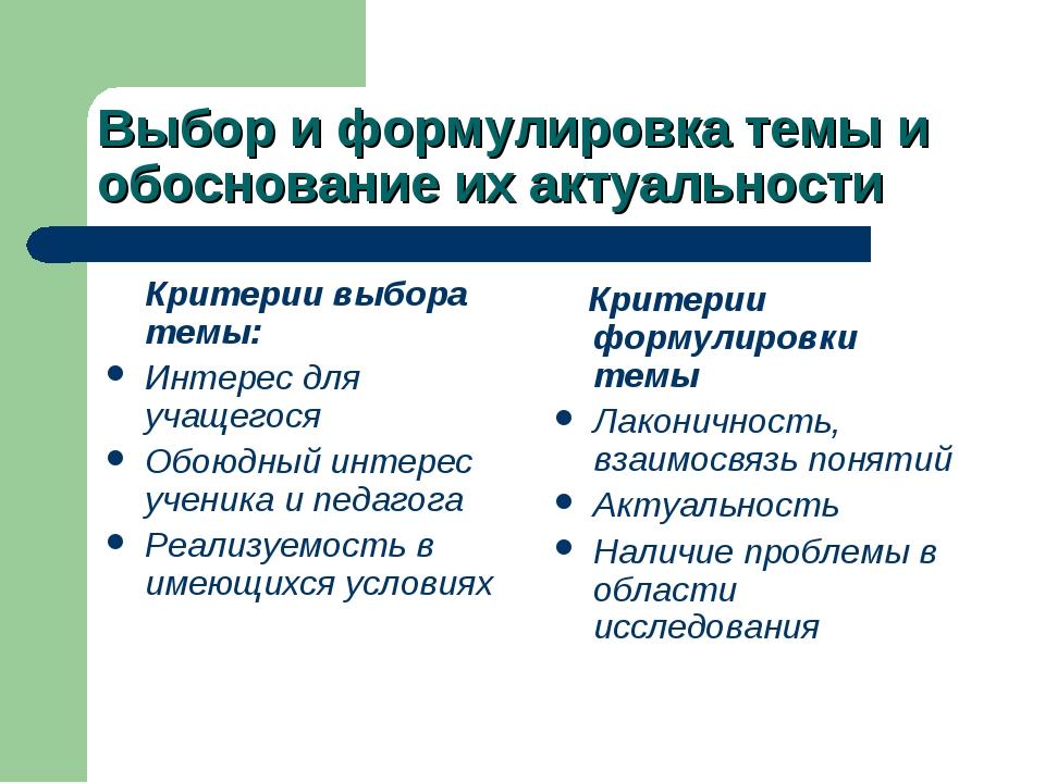 Выбор и формулировка темы и обоснование их актуальности Критерии выбора темы:...