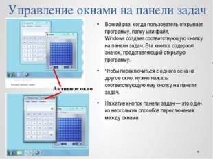 Всякий раз, когда пользователь открывает программу, папку или файл, Windowsс