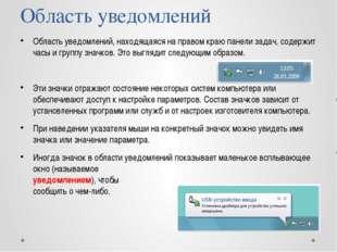 Область уведомлений, находящаяся на правом краю панели задач, содержит часы и