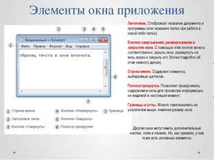 Элементы окна приложения Заголовок.Отображает название документа и программы