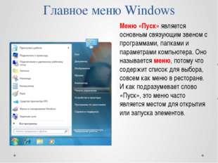 Главное меню Windows Меню «Пуск» является основным связующим звеном с програм