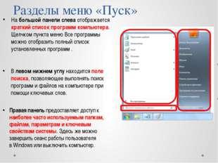 На большой панели слева отображается краткий список программ компьютера. Щелч