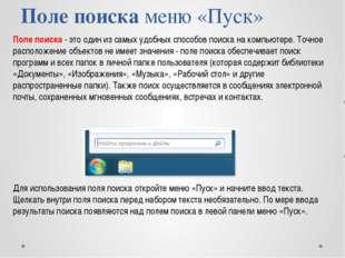 Поле поиска - это один из самых удобных способов поиска на компьютере. Точное