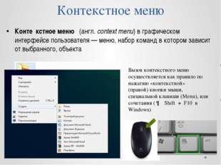 Контекстное меню Конте́кстное меню́(англ.context menu) вграфическом интерф