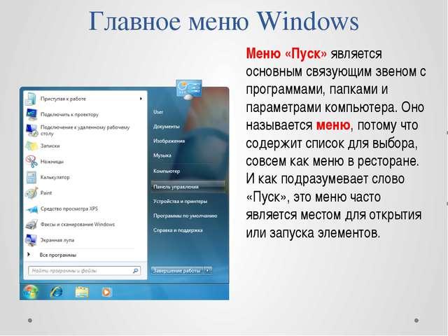 Главное меню Windows Меню «Пуск» является основным связующим звеном с програм...