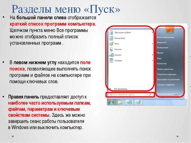 На большой панели слева отображается краткий список программ компьютера. Щелч...