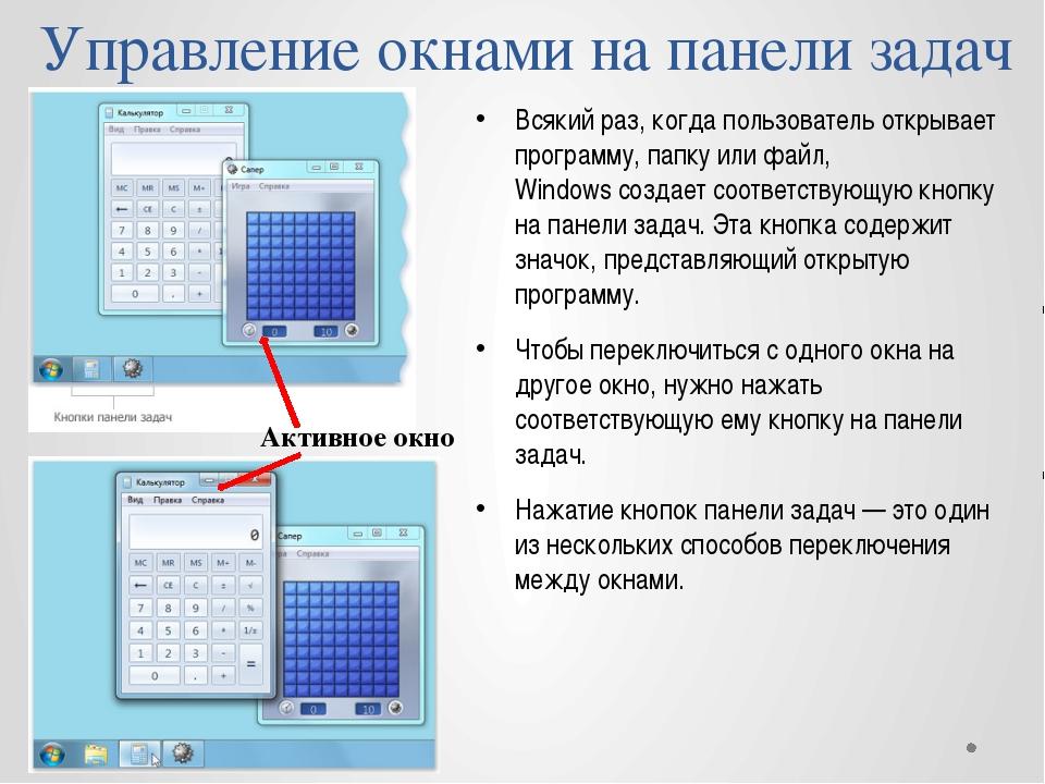 Всякий раз, когда пользователь открывает программу, папку или файл, Windowsс...