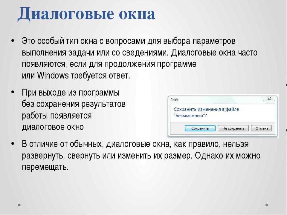Это особый тип окна с вопросами для выбора параметров выполнения задачи или с...